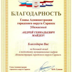 Администрация Саранска